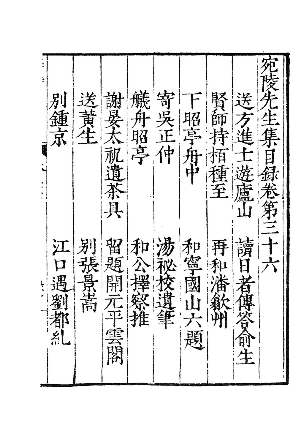 生 江口 公