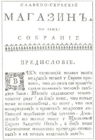 Slavonic-Serbian - Slavenoserbskij Magazin, 1768