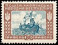 Stamp-Ukrainian Peoples Republic-80 Hryven.jpg
