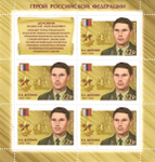 Stamp-russia2017-dolonin-block.png