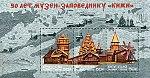 Stamp Kizhi Pogost 2016.jpg