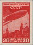 Stamp Soviet Union 1931 370.png