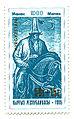 Stamp of Kyrgyzstan 069.jpg