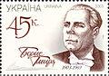 Stamp of Ukraine s534.jpg