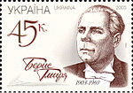 Stamp of Ukraine s534.jpg