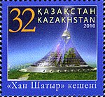 Stamps of Kazakhstan, 2010-08.jpg