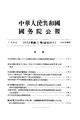State Council Gazette - 1956 - Issue 03.pdf