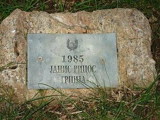 Struga Poetry Evenings - Yiannis Ritsos's memorial board