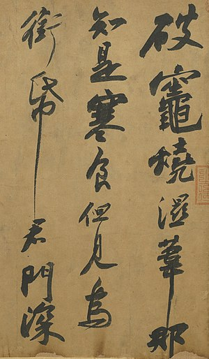 Horizontal and vertical writing in East Asian scripts - Image: Su shi calligraphy
