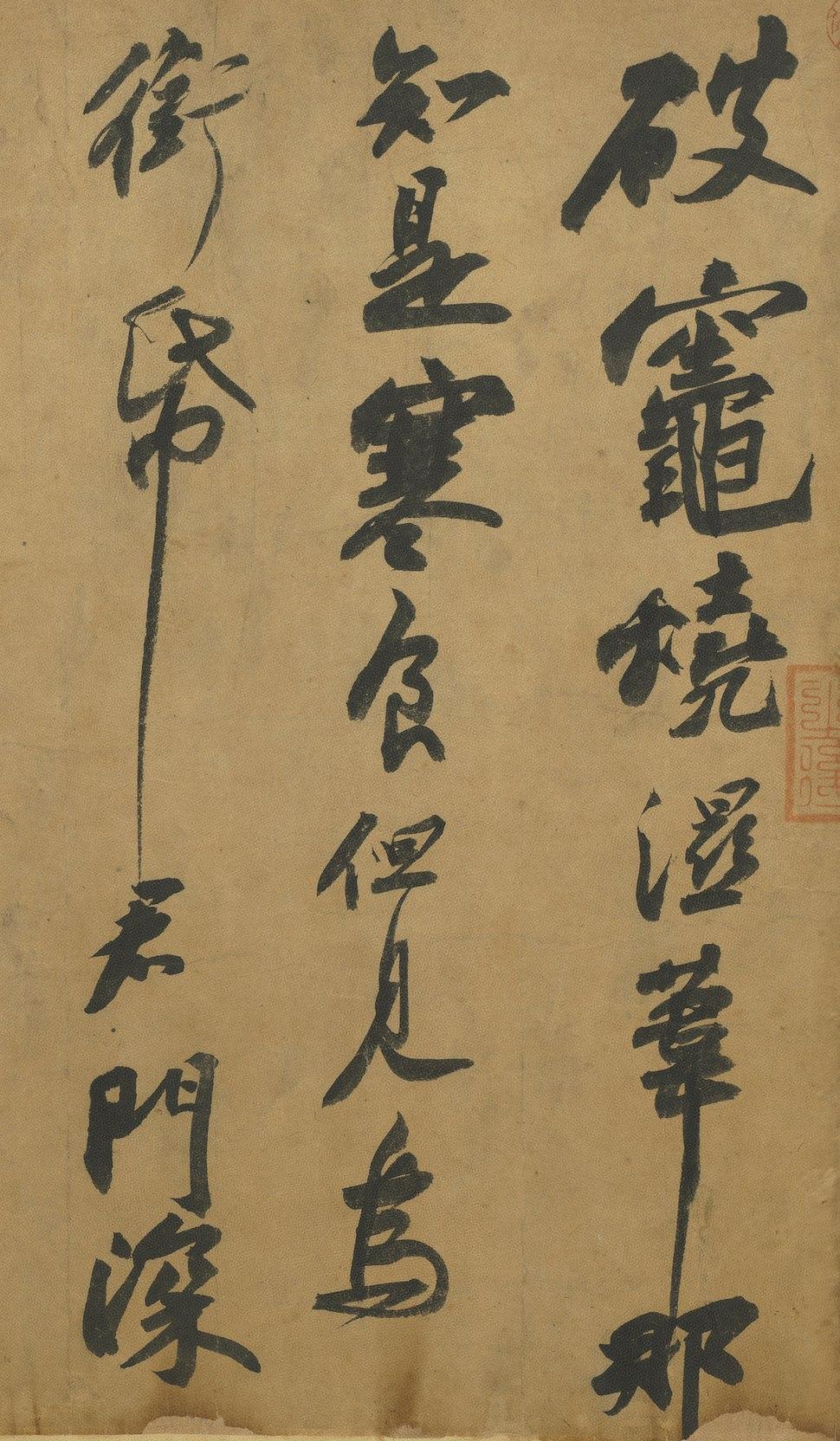 Su shi-calligraphy