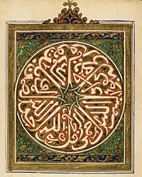 Surah Al Ikhlas Wikipedia Bahasa Indonesia Ensiklopedia Bebas