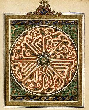 Al-Ikhlas - Al-Ikhlas in Maghribi script, 18th Century.