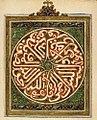 Surat Al-Ikhlas - Magharibi script.jpg