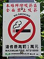 TANFB-NREO no smoking sign in Guanxi Service Area 20170819.jpg