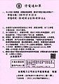 TPC Taipei City Branch power cut notice 20200722.jpg