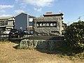 Tachiba college in ikushima park.jpg