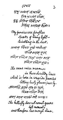 """Three-verse handwritten composition; each verse has original Bengali with English-language translation below: """"My fancies are fireflies: specks of living light twinkling in the dark. The same voice murmurs in these desultory lines, which is born in wayside pansies letting hasty glances pass by. The butterfly does not count years but moments, and therefore has enough time."""""""
