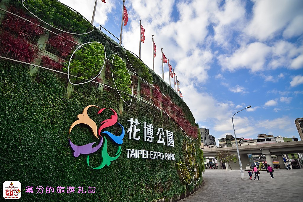 Taipei Expo Park sign green wall 20161217
