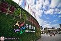 Taipei Expo Park sign green wall 20161217.jpg