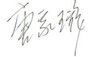 Tang Jiaxuan - Image: Tang Jiaxuan sign