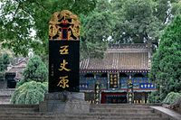 Temple of Marquis Wu (Wuzhang Plains) entrance stone2 2016 September.jpg
