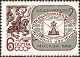 The Soviet Union 1968 CPA 3635 stamp (Post Rider and C.C.E.P. Emblem).jpg
