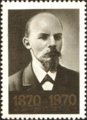 The Soviet Union 1970 CPA 3880 stamp (Lenin, 1900 (Photo by Y.Mebius) with 16 labels 'Beginning of Revolutionary Activity').png