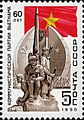 The Soviet Union 1990 CPA 6181 stamp (60th Anniv of Vietnamese Communist Party. Flag and Hanoi Monument).jpg