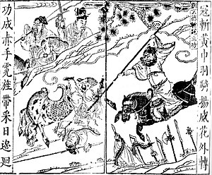 Yellow Turban Rebellion - A Qing dynasty illustration of the novel Romance of the Three Kingdoms, showing Liu Bei, Zhang Fei, and Guan Yu fighting Yellow Turban rebels