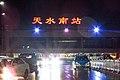 Tianshuinan Railway Station (20171003191656).jpg