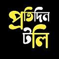 Tolly Pratidin.jpg