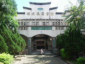 Toucheng, Yilan - Toucheng old library