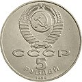 USSR-1989-5rubles-CuNi-Monuments-a.jpg