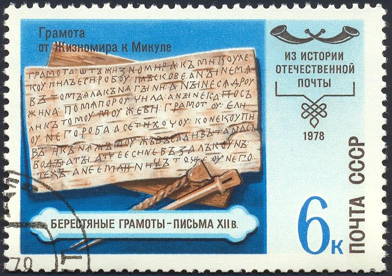 File:USSRStampPostalHistory1978B.jpg