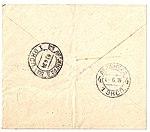 USSR 1924-06-03 cover backside.jpg