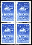 USSR 1960 CPA 2404 block of four.jpg
