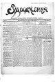 Vidrodzhennia 1918 029.pdf
