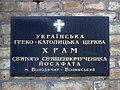 Volodymyr-Volynskyi Volynska-Kirche-board-2.jpg