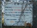 Warning display by Tokaido Shinkansen 04.jpg