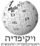 Wikipedia-logo-he.png