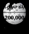 Wikipedia-logo-v2-zh-min-nan-200000.png