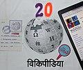Wikipedia 20th Birthday Celebration DSC001.jpg