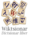 Wiktionary-logo-roa-rup.png