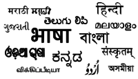 Word cloud of Indian languages and scripts.png