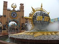 World Joyland entrance.jpg