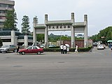 Wuda entrance gate.jpg