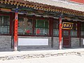 Wuguantang Hall 五觀堂 - panoramio.jpg