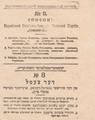 Yekaterinoslav List 8 - Poalei Zion.png