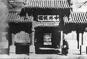 "Zongli Yamen - Front gate of the Zongli Yamen. The tablet reads ""中外禔福"" (Peace and Prosperity in China and Outside), from the biography of Sima Xiangru in the Book of Han."