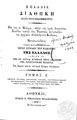 Η Παλαιὰ Διαθήκη Τόμος Δ'.pdf